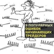9 ПОПУЛЯРНЫХ ОШИБОК НАЧИНАЮЩИХ ТРЕЙДЕРОВ