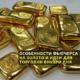 Особенности фьючерса на золото и идеи для торговли внутри дня.