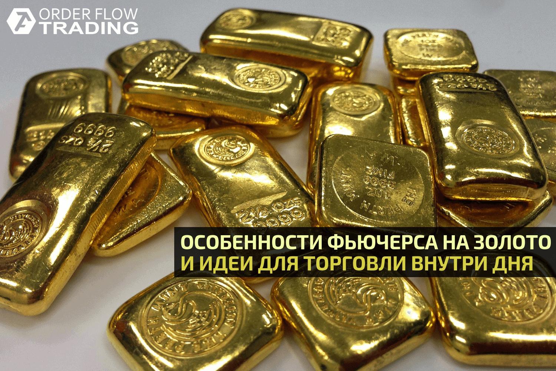 Особенности фьючерса на золото и идеи для торговли внутри дня-main