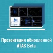 ATAS Beta 5