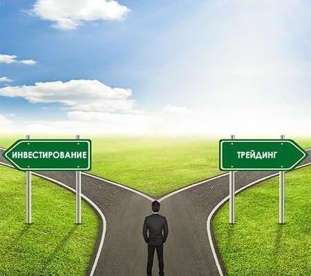 инвестирование или трейдинг
