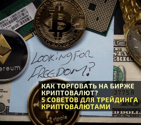 ак торговать на бирже криптовалют?