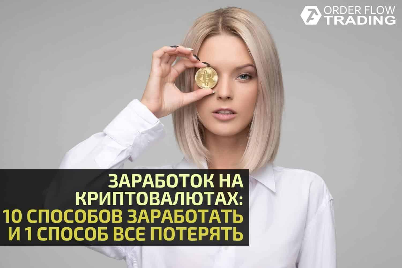 Заработок на криптовалютах -main