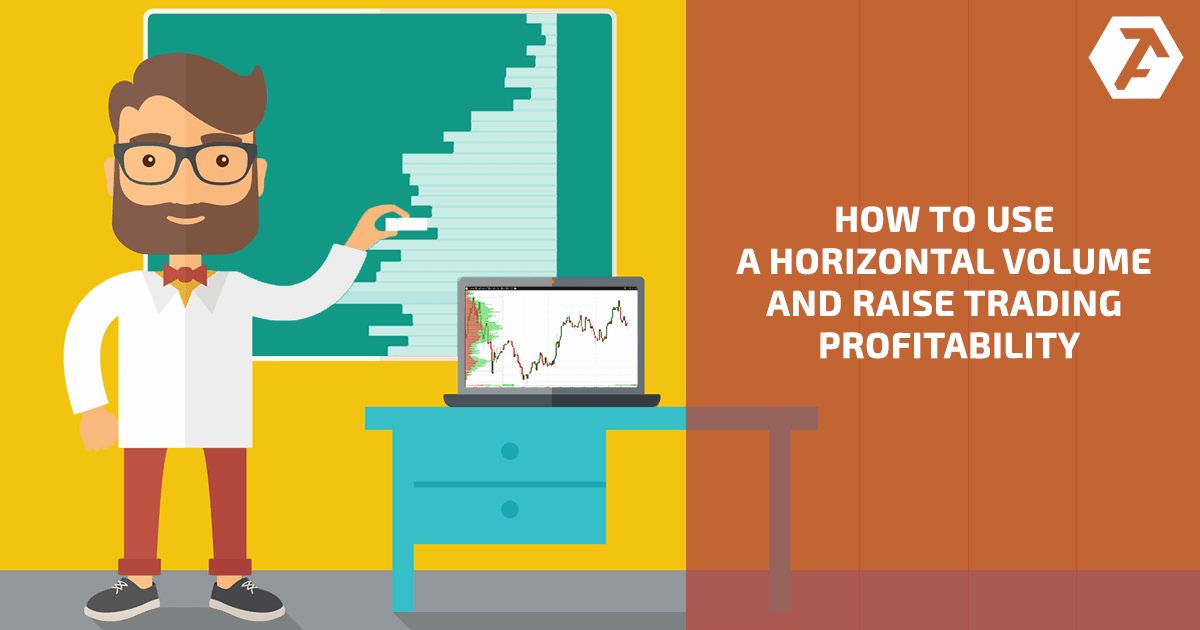 How to use a horizontal volume and raise trading profitability