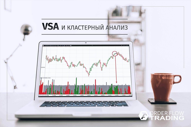 VSA и кластерный анализ.