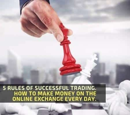 5 RULES OF SUCCESSFUL TRADING.