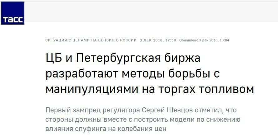 Спуфинг в России.