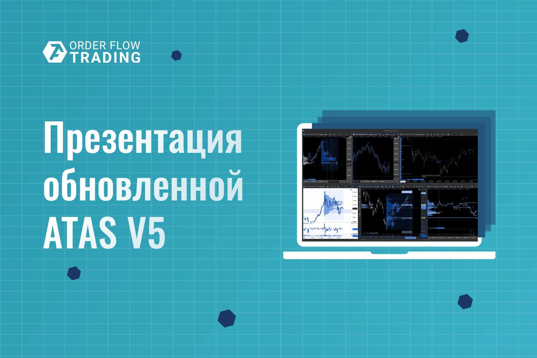 Презентация обновленной ATAS V5