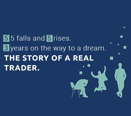5 failures and 5 successes. 3 years on the way to a dream. The story of a real trader.