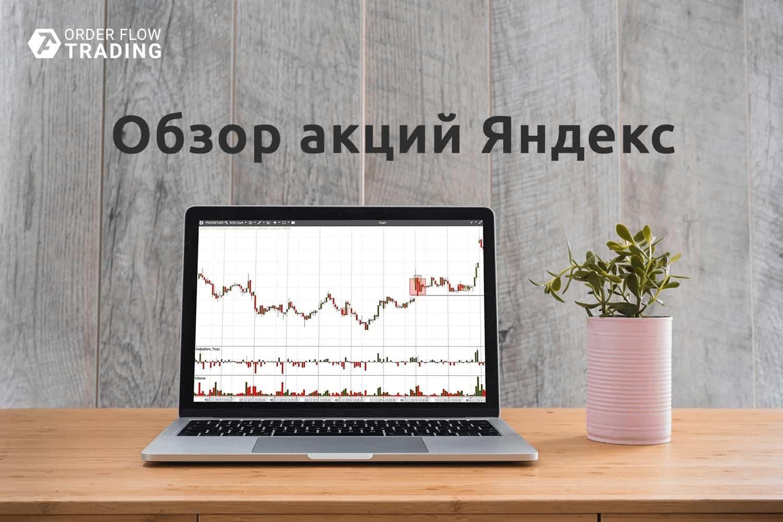 Обзор акций Яндекс