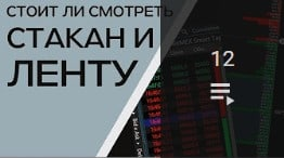 Видео про анализ биржевого стакана