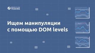 Ищем манипуляции с помощью DOM Levels