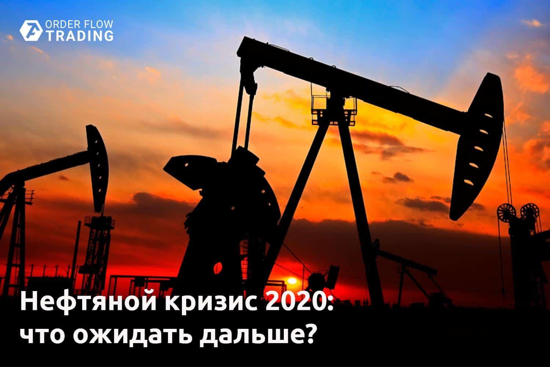 Нефтяной кризис 2020: что ожидать дальше?