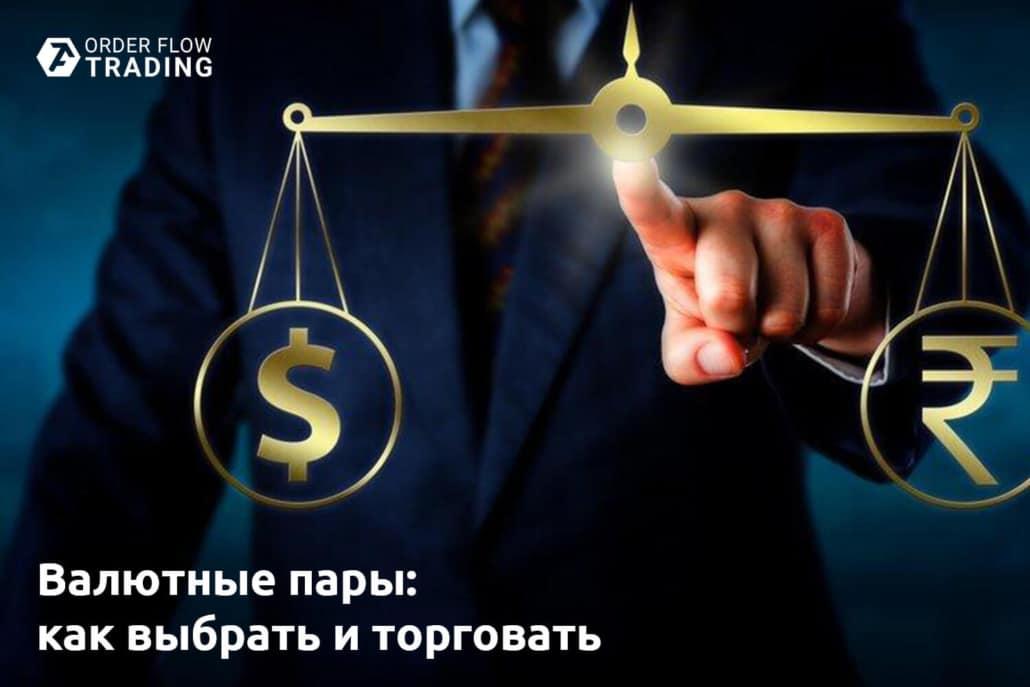 Валютные пары: как выбрать и торговать