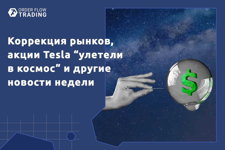 """Главные события недели: сюрпризы экономики, мощная коррекция рынков, акции Tesla """"улетели в космос"""""""
