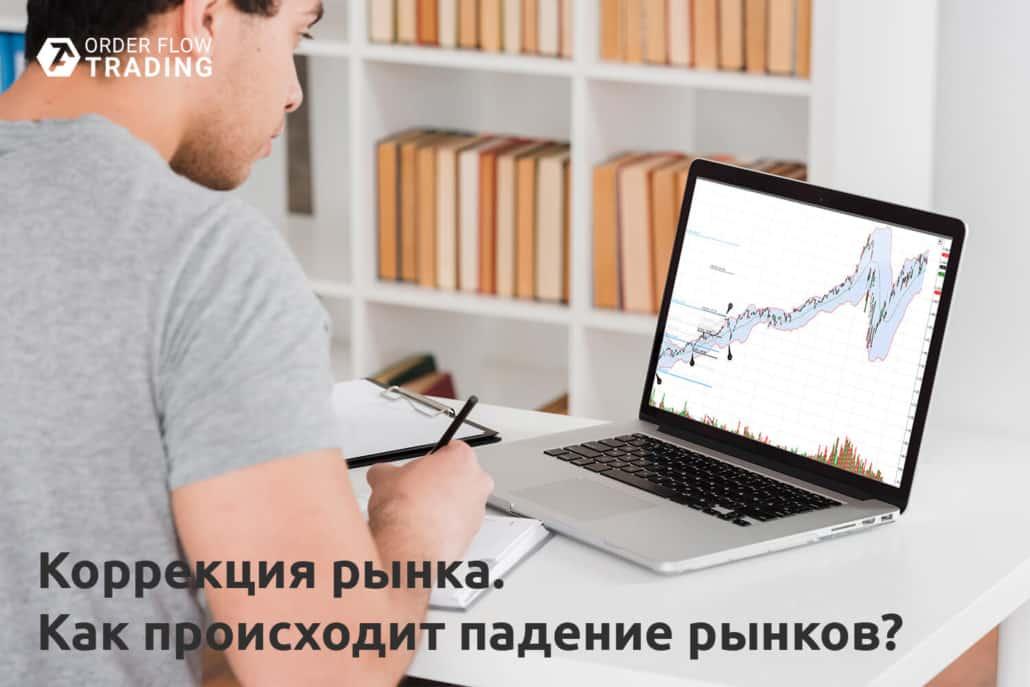 Коррекция рынка. Что это и как торговать?