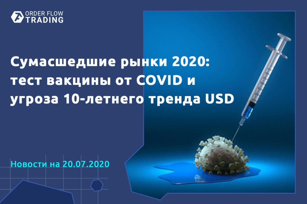 Сумасшедшие рынки 2020: тест вакцины от COVID и угроза 10-летнего тренда USD