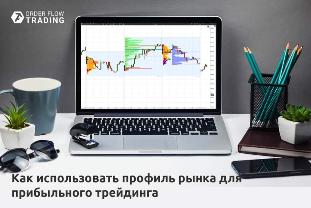 Как использовать профиль рынка для прибыльного трейдинга
