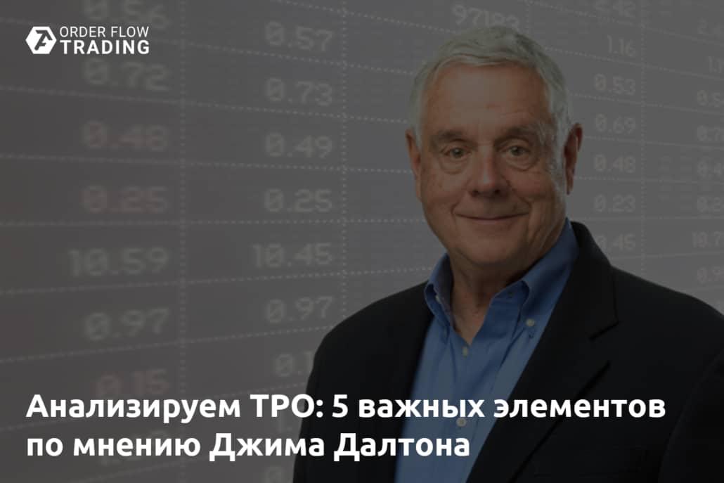 Анализируем TPO: 5 важных элементов по мнению Джима Далтона