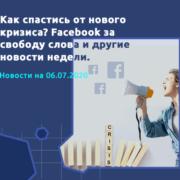 Как спастись от нового кризиса? Facebook за свободу слова и другие новости недели.