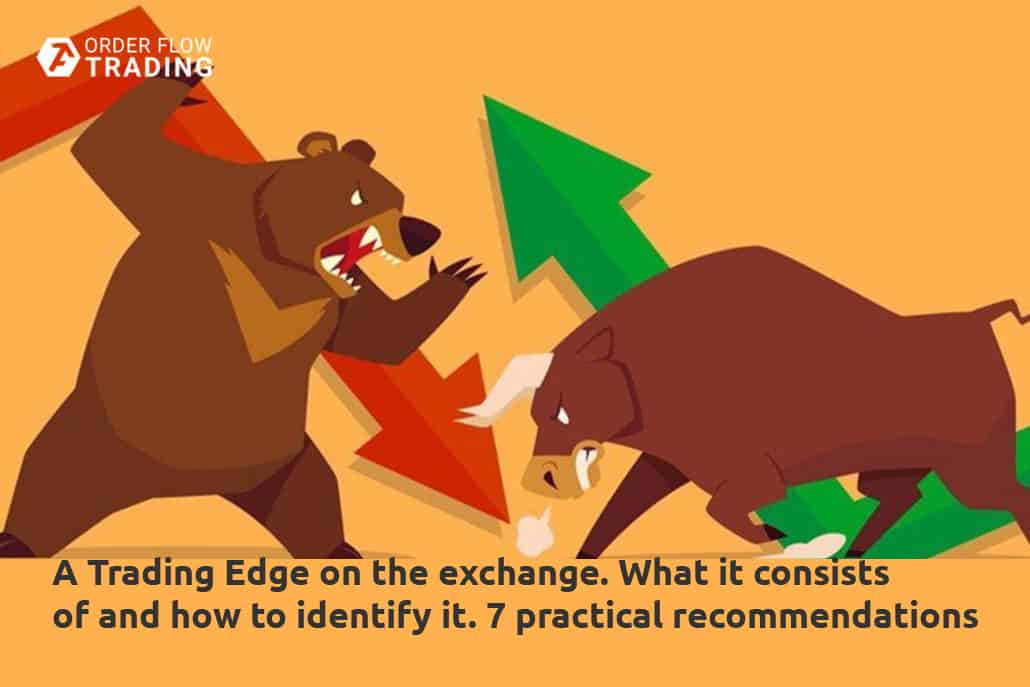 A Trading Edge on the exchange. What it consists of and how to identify it. 7 practical recommendations