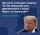 Microsoft планирует покупку Tik Tok. Взрывной рост драгметаллов и акций. Ждать ли коррекцию?