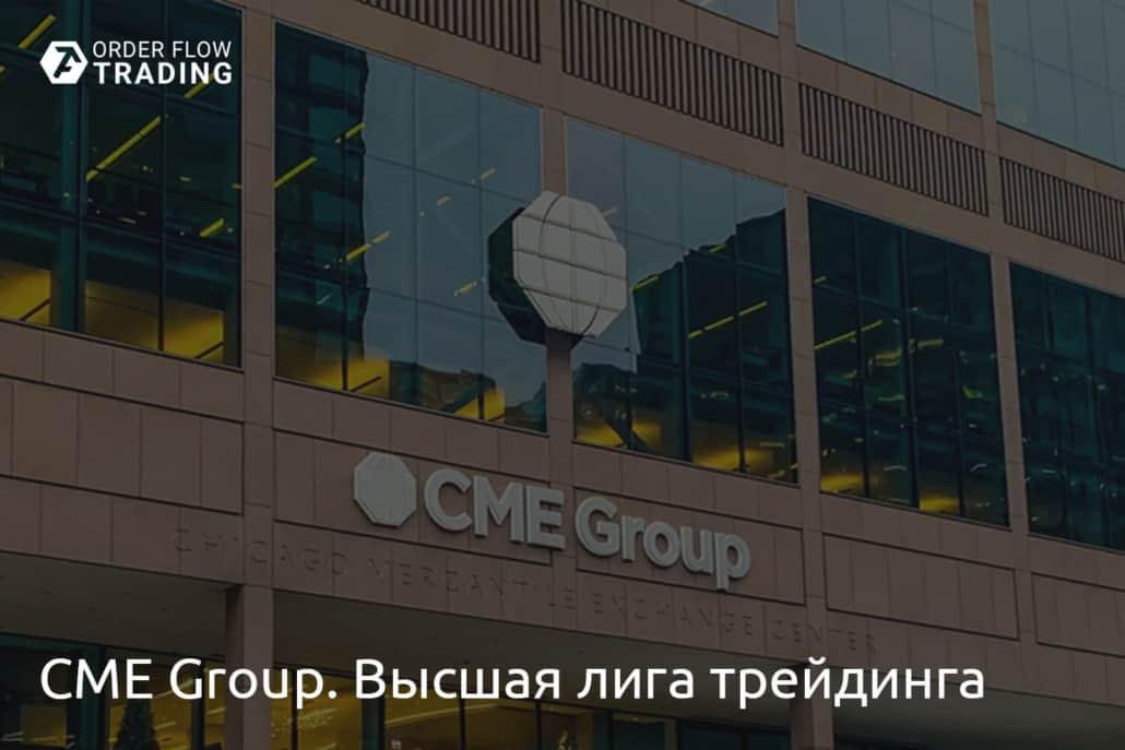 CME Group. Высшая лига трейдинга. Все, что нужно знать про Чикагские биржи