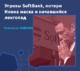SoftBank угрожает всем финансовым рынкам. Илон Маск уже потерял 16 миллиардов за один день! Сколько продлится начавшийся лонгопад?
