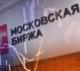 Moskovskaya birzha vnesla izmeneniye v torgovuyu sistemu srochnogo rynka (2)