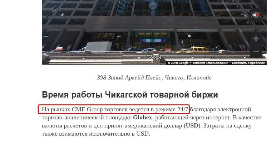 kogda otkryvayetsya chikagskaya birzha po moskovskomu vremeni