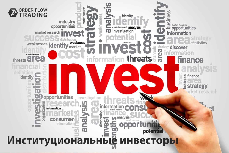 Institutsionalnyie investoryi. Vse, chto nuzhno znat