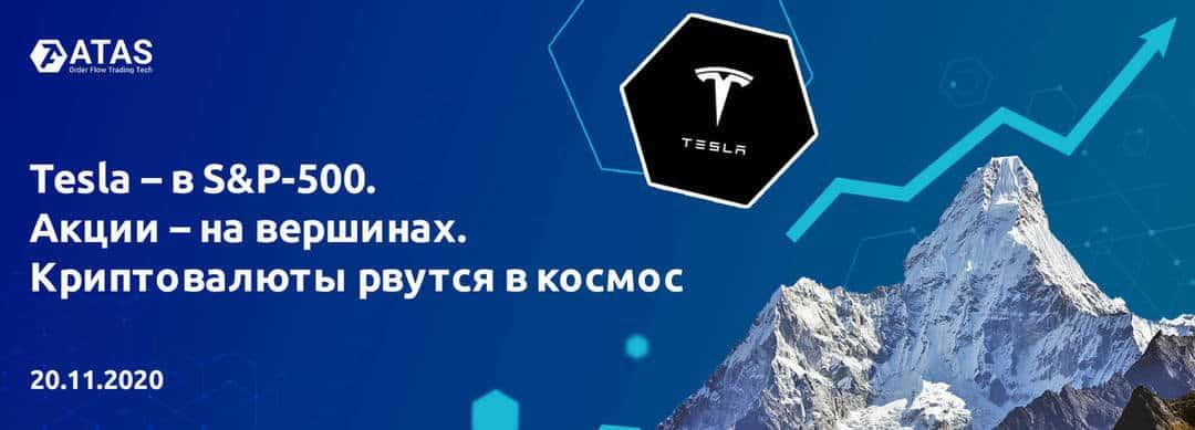 Tesla – v S&P-500. Aktsii – na vershinah. Kriptovalyutyi rvutsya v kosmos. Est priznaki razvorota
