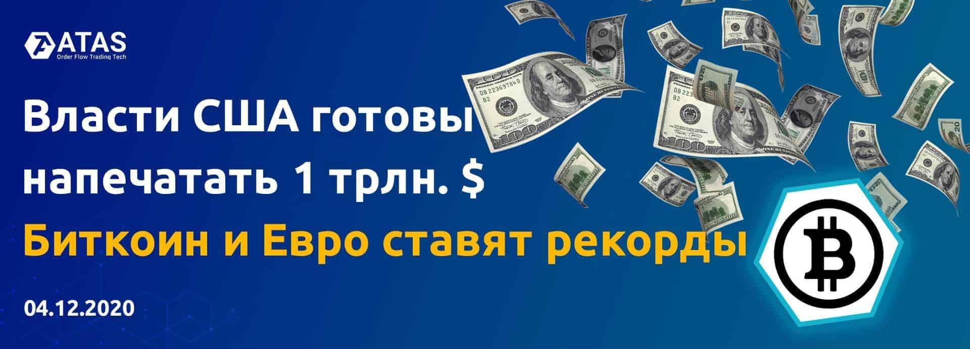 Власти США готовы напечатать 1 триллион долларов. Биткоин и Евро ставят рекорды. Что это все значит для рядового инвестора