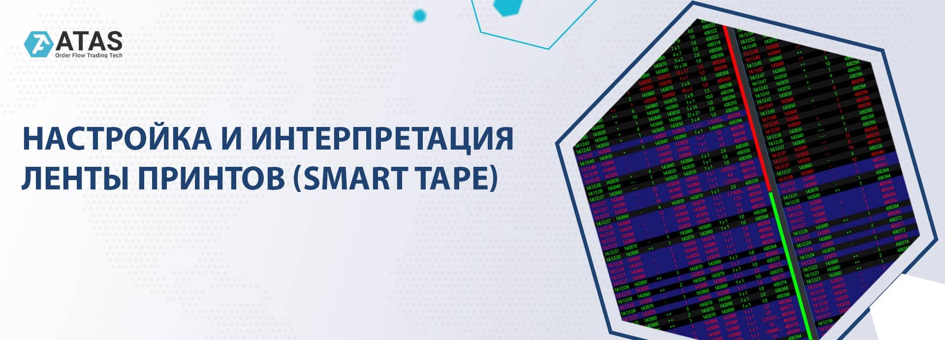 Настройка и интерпретация Ленты принтов (SMART TAPE)