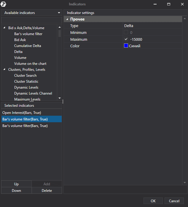 Bar's volume filter indicator settings