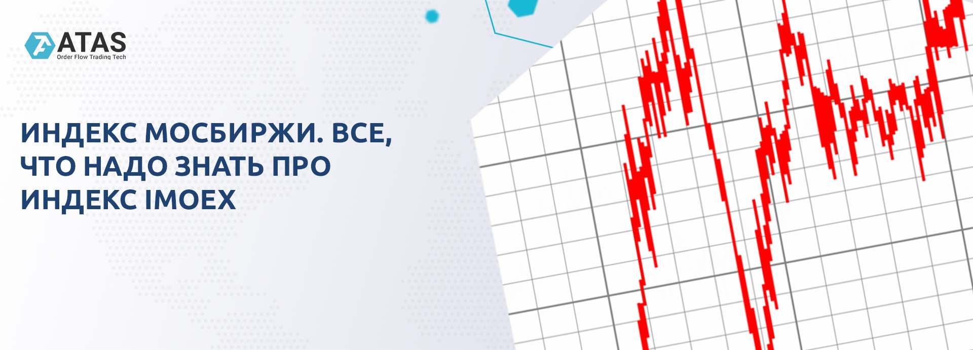 Индекс МосБиржи. Все, что надо знать про индекс IMOEX