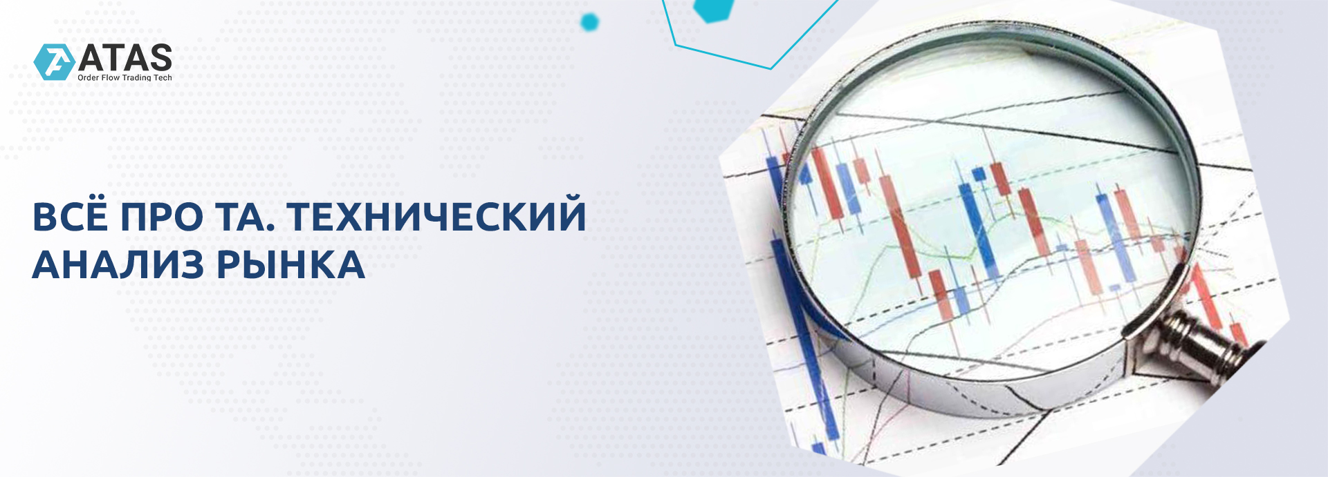 Всё про ТА. Технический анализ рынка