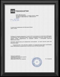 Сертификат ATAS от Московской Биржи